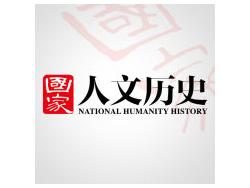 国家人文历史电子版,国家人文历史在线阅读
