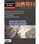 论文发表:消费导刊