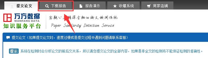 提取万方检测系统报告