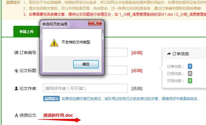知网检测系统不支持的文件类型