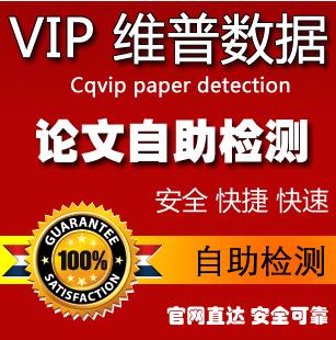 维普论文相似度检测系统3元1000字符数,限时优惠,保证正品