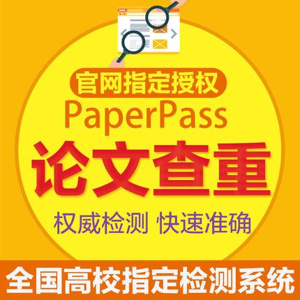 Paperpass论文检测系统3元1000字符数,限时优惠,保证正品