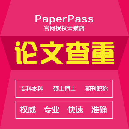 Paperpass论文检测系统2.6元1000字符数,限时优惠,保证正品